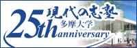 多摩大学創立25周年記念事業