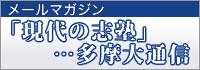 メールマガジン 「現代の志塾」多摩大通信