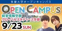 オープンキャンパス2014