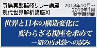 寺島実郎監修 リレー講座 現代世界解析講座『世界認識を深め、日本のあり方を考える』