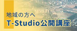 地域の方へ T-Studio公開講座
