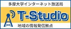 多摩大学インターネット放送局T-studio