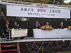 海老根靖典市長、松林正一郎学部長、漫画家のビック錠さんによる「三者対談」