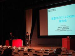 2010年度地域プロジェクト発表祭開催