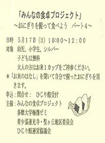 「ひじりCAN第235号」掲載