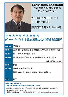 151210_symposium_1.jpg