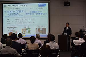 研究プロジェクト発表ファンケルサイエンス 若山和正氏