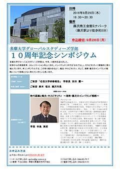 sgs_symposium.jpg