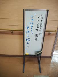 いなぎICカレッジプロフェッサー講座