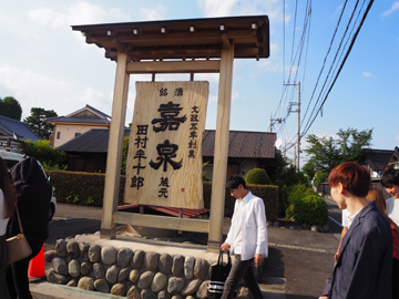 東京都福生市の酒蔵「田村酒造」