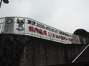 多摩市内コース決定!(都内最長11.8km)