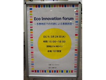 RICOH Innovation Forum
