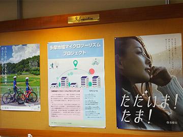 稲城市、タマリズム、多摩市のポスター